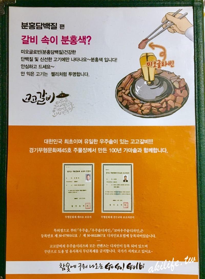 2017.2018韓國首爾美食 - 37623118172.jpg