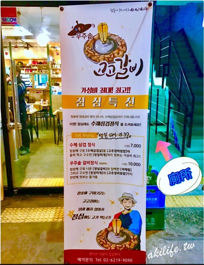 2017.2018韓國首爾美食 - 37623118432.jpg