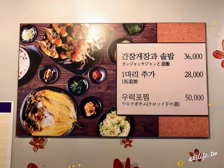 2017.2018韓國首爾美食 - 43075695560.jpg