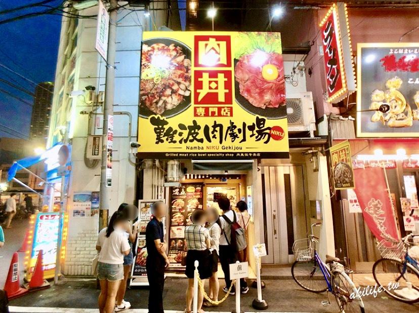 【京阪奈自由行●大阪】難波肉劇場◎肉丼專門店.大口吃肉的好去處