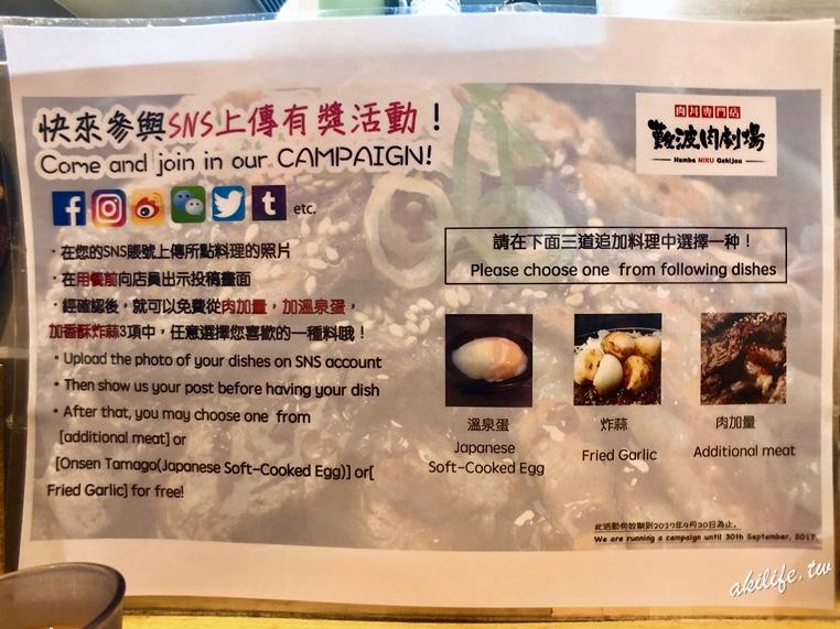 2018京阪奈美食 - 45584357662.jpg