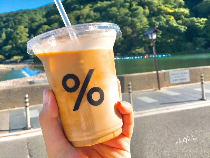 【京阪奈自由行●京都】% Arabica Kyoto Arashiyama◎嵐山渡月橋