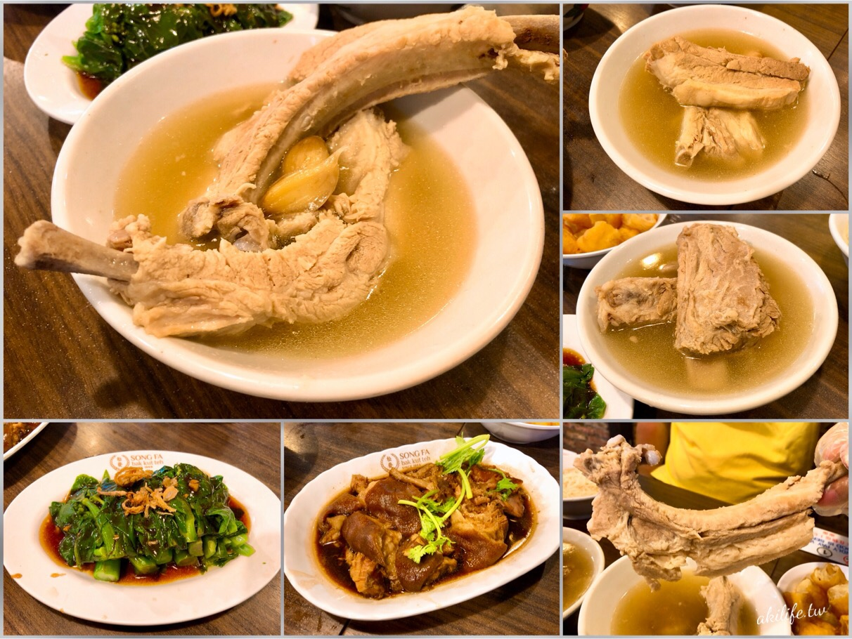 【新加坡●克拉碼頭】新加坡必吃-松發肉骨茶SONG FA◎米其林推薦美食.三大肉骨茶之一