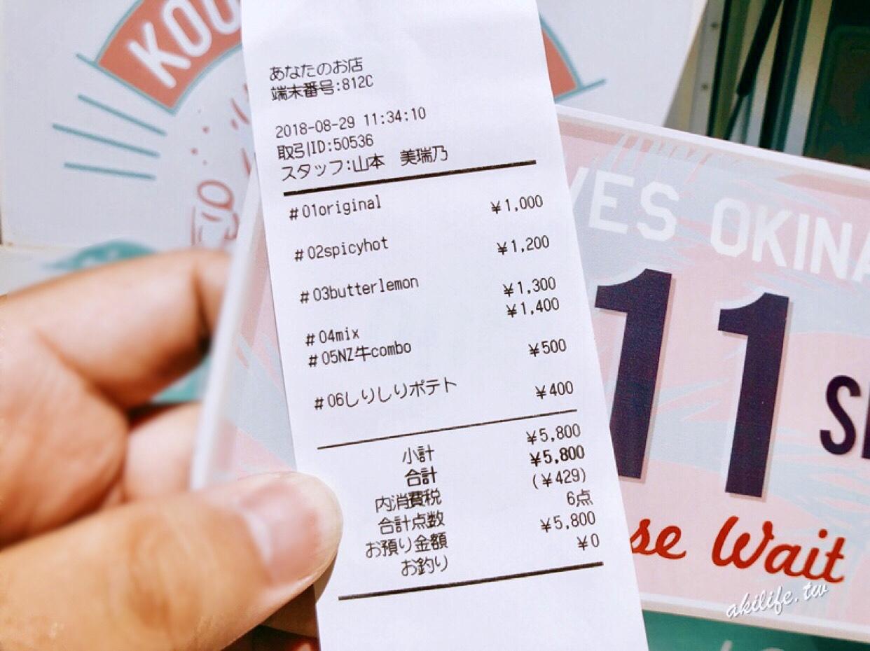 2018沖繩美食 - 43797520874.jpg