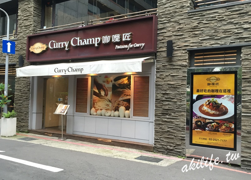 咖哩匠Curry Champ