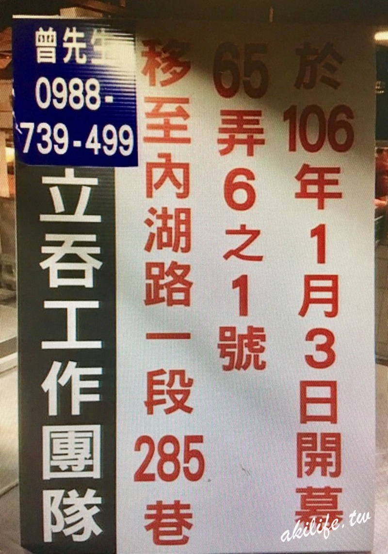 3000北北基日式 - 37607153756.jpg