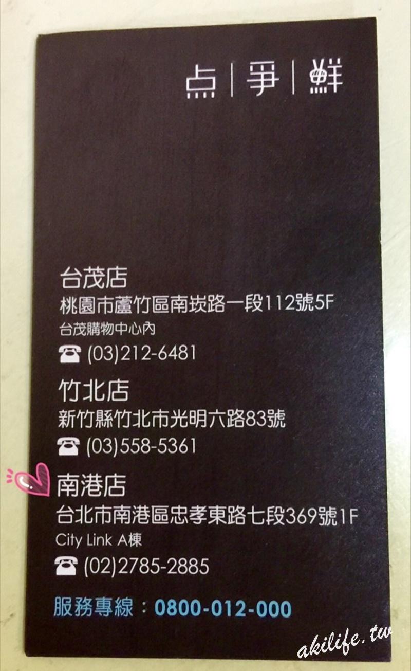 3000北北基日式 - 37607153846.jpg