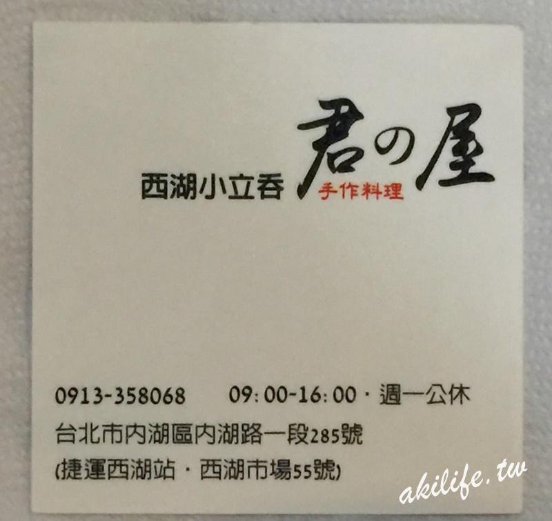 3000北北基日式 - 37656673661.jpg