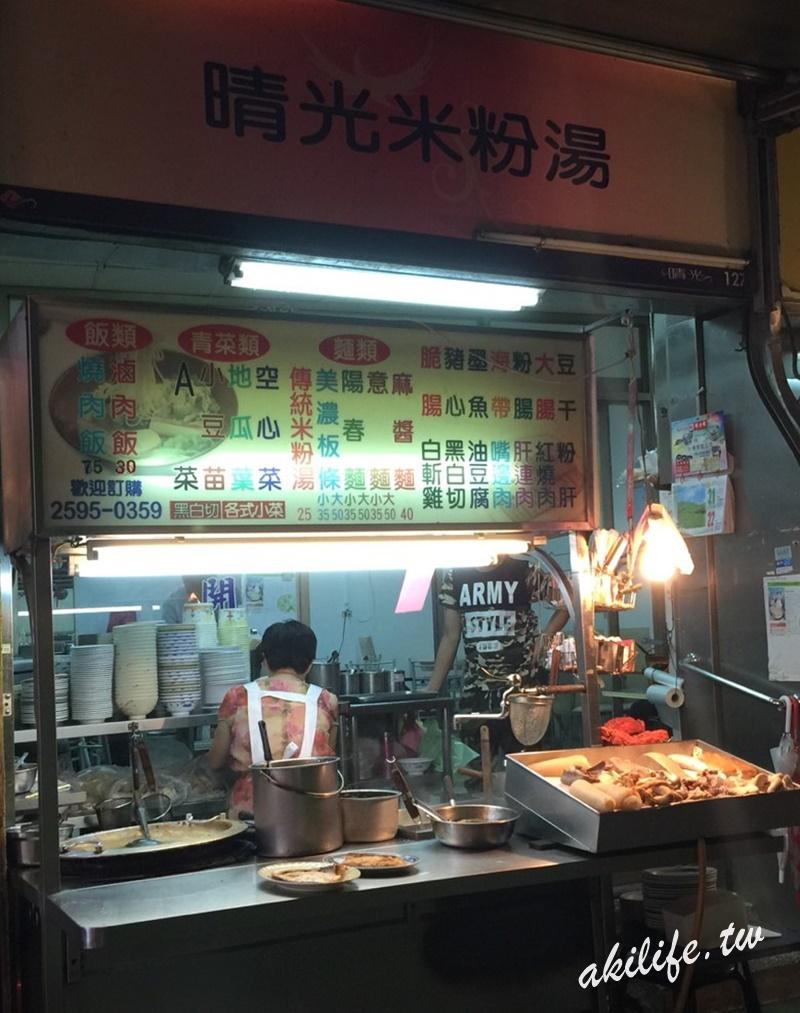 雙城美食一條街-晴光米粉湯