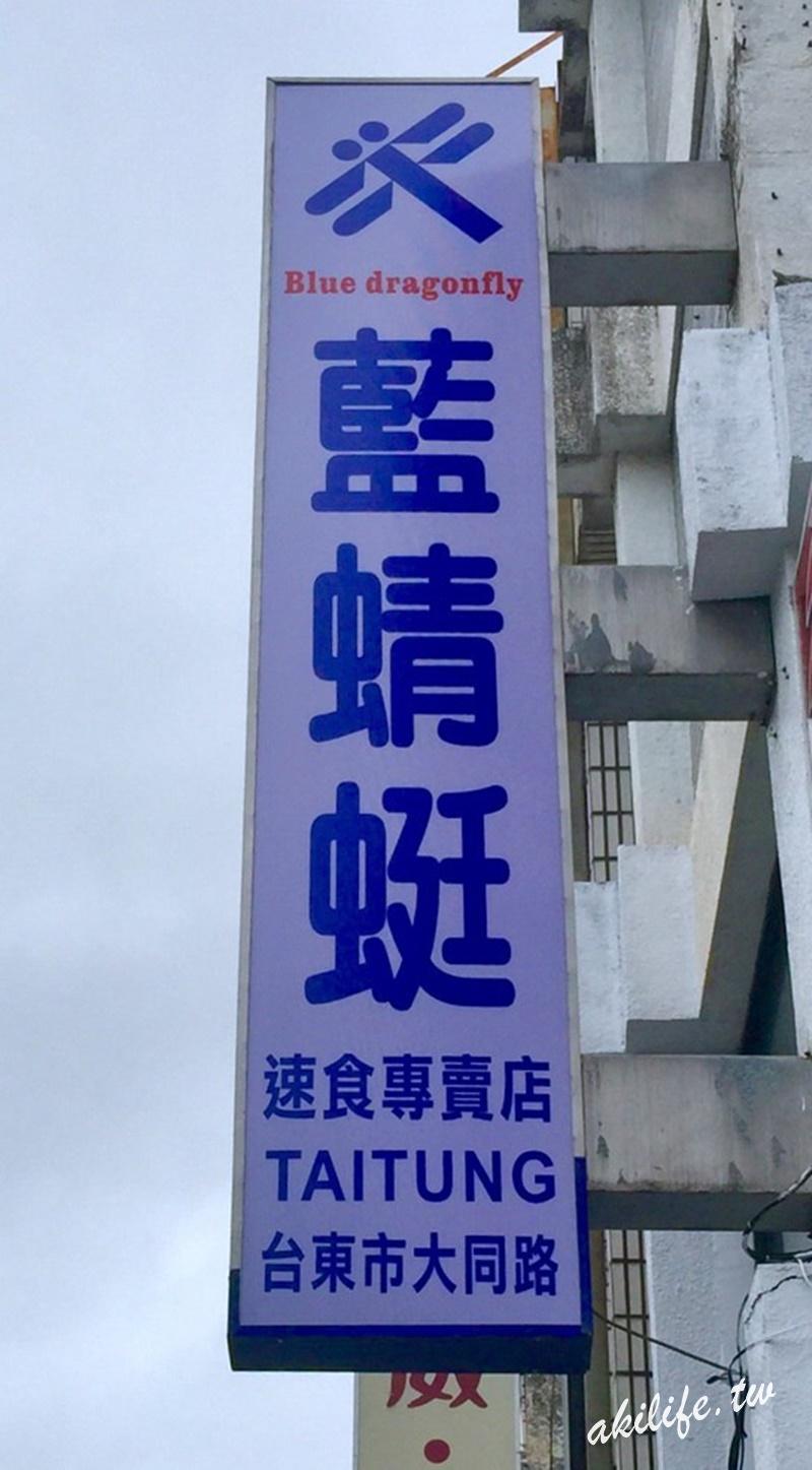 3000宜蘭花蓮台東美食 - 37399456530.jpg